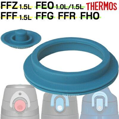 サーモス FEOパッキンセット( L )(フタパッキン・シールパッキン(リング状)各1個) 部品 B-003810 (サーモス THERMOS 真空断熱スポーツボトル「水筒・FEO・FFF・FFZ・FFG・FFR・FHO」用部品・mb1701sd)