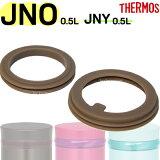 サーモス JNO-500パッキンセット(フタパッキン・せんパッキン各1個) 部品 B-004782 (サーモス/THERMOS 真空断熱ケータイマグ「水筒・JNO-500・JNO-501・JNO-502・JNY-500・JNY-501・JNY-502」用部品・mb1701sd)