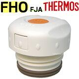 【FHO中せん】 部品 B-005330 (サーモス/THERMOS 真空断熱2ウェイボトル「水筒・FHO-600WF・FHO-800WF・FHO-1000WF」用部品・中栓)