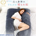 【眠りの質をグッと高める】 抱き枕 快眠 体圧分散 クッショ...