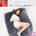 【眠りの質をグッと高める】 抱き枕 妊婦 さんにも 快眠 体圧分散 クッション 大きい カバー 洗え...