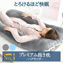 デニム調 U字クッション 伸縮性 ストレッチデニム ボリュームクッション ふわふわ もちもち 人をダメにする ビーズ 抱き枕 デニム だきまくら ダキメン いびき防止 横向き寝 無呼吸 腰痛 妊婦 マタニティ 安眠 快眠 癒し リラックス だきまくら SGS-162DDM