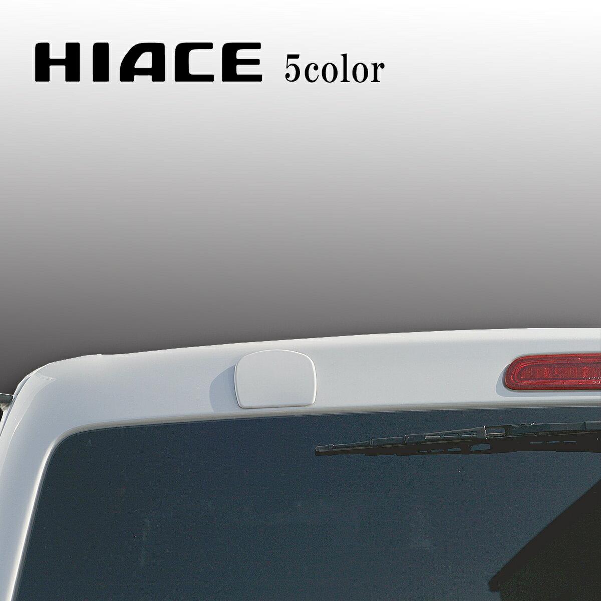アクセサリー, ボディカバー  200 HIACE bm2-098