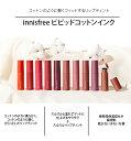 【発送日の翌日届く】韓国コスメ リップ Innisfree イニスフリー リップ ビビッド コットン インクティント 全20色 プチプラ 2
