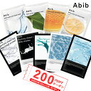 【発送日の翌日届く】韓国コスメ マスクシート 10枚セット abib シートマスク アビブ ガム シートマスク アビブ 酸性 ph シートマスク 全9種類