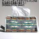 【 送料無料 】tente ティッシュカバー ペンデルトン グレー 3003704 10-1 【ネコポス】【メール便】