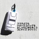 【 送料無料 】HUNGBAG XL サイズ WHITE 7943301 1-4 【ネコポス】【メール便】