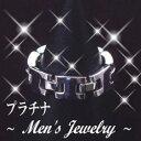 【プラチナ】pt900メンズリング『ピンキーリング』男魂の魅力を誇る指輪【Men's】【メンズジュエリー】...