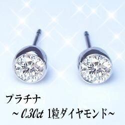 ダイヤモンド カラット ゼルセッティング フクリン
