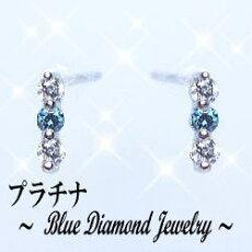 【送料無料】高級プラチナ×天然ダイヤモンド×希少ブルーダイヤモンド眩いばかりの輝きを放つダイヤモンド本来の神秘の光0.08ctダイヤモンドピアス