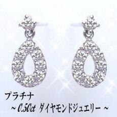 【送料無料/79%OFF】高級プラチナ×ダイヤモンド0.50ct『ダイヤモンドピアス』