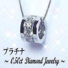 プラチナ×ダイヤモンド0.50ct『リングチャーム』ペンダントネックレス【送料無料】