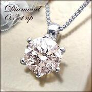 ダイヤモンド ペンダント ネックレス カラット
