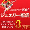 輝きあふれる12万円相当の2012年LugeJewelry福袋♪