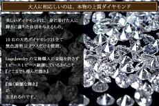 上質ダイヤモンド