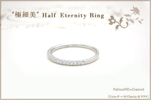 pt900 pt950 ダイヤモンドエタニティリング(指輪)『繊細美』 ポップエタニティリング0.15ct[無...