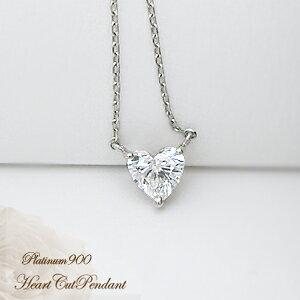 pt900 0.5ct ハートカットダイヤモンドペンダント希少価値の高い6mm(枠込)0.5〜0....