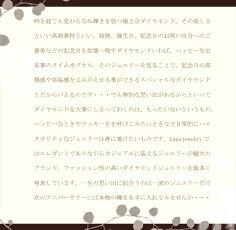 【時を経て変わらないダイヤモンド物語】MessageForeveryou(Y)