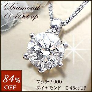 pt900 0.40ct 0.45ct 0.50ct 一粒ダイヤモンドネックレス[I-1〜SI-2/GOOD]眩...