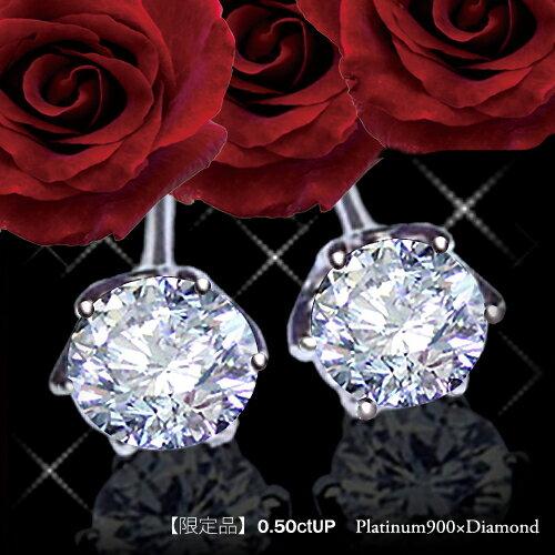 pt900 0.5ctUP一粒ダイヤモンドピアス『大粒ダイヤ』計0.5カラットUP[Hカラ...