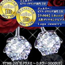 ★2011年・2012年2013年全国宝石店ダイヤモンドピアス・イヤリング部門★堂々の1位★3年連続間...