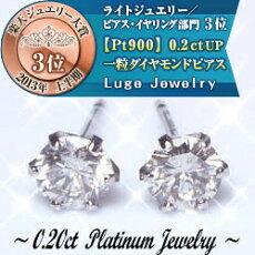 プラチナ900×天然ダイヤモンド0.20cティファニー爪ピアス