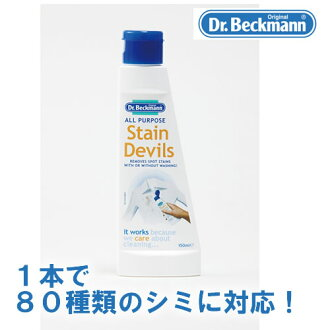 Strong stain remover! Doctor Beckman stain Devils multi purpose for stain removers & prewash (Dr.Beckmann, stain remover) 10P20Oct14
