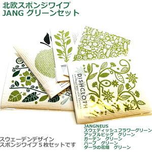 メール便で送料無料! 北欧スポンジワイプ 5枚組 【JANG】 グリーンセット (布巾ふきん)(セルクロス) ギフト