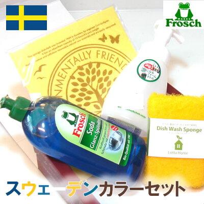 北欧エコ洗剤ギフト♪キッチンを北欧に♪ フロッシュ スウェーデンカラー ギフトセット (...