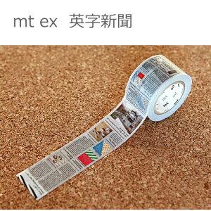 【メール便OK】カモ井加工紙 mt ex 英字新聞 幅30mmx10m  10P26Mar16 マスキングテープ