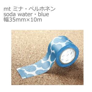 【メール便OK】カモ井加工紙 mt ミナ・ペルホネン soda water・blue 幅35mmx10m 10P26Mar16 マスキングテープ