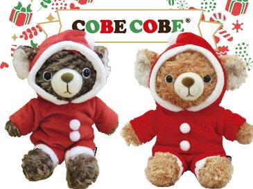 ♪【普通郵便にて全国送料無料】COBECOBEヌイグルミMサイズ クリスマス(2016) COBE (コービーコービー)【ネコポス対応外】 【代金引換対応外】