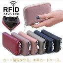 本革 クレジット カードケース スキミング防止 磁気防止 R...