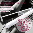 【ハーネラル イオンストレートヘアアイロン/HA-560】