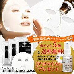 今だけ3大特典![ポイント5倍][送料無料][3袋以上お買い上げで「非売品」カモミールミスト]付!【●プリュ EGF ディープモイストマスク(20枚入)】[M1]シートパック シートマスク 美容マスク フェイスマスク EGFマスク 顔用美容液 プラセンタ plus