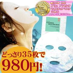 [お買い物マラソン]連動SALE![送料無料]潤い力&肌触りがスゴイ♪【NEW プリュ プラセンタ モイスチュアマスク(35枚入)】[M1]シートパックマスク フェイスパックシート フェイスマスク 顔用 美容マスク プラチナ 白金 plus 日本製