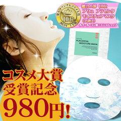 [送料無料] リニューアルでさらに潤い&肌触りUP♪【NEW プリュ プラセンタ モイスチュアマスク(35枚入)】[M1]パックマスク フェイスパック シートマスク 美容マスク 日本製