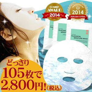 送料無料!潤い力&肌触りがスゴイ!【NEW プリュ プラセンタ モイスチュアマスク(105枚入:35枚×3袋)】[TM]シートパック マスク フェイスパックシート フェイスマスク 顔用 美容マスク プラチナ 白金 plus 日本製 100枚以上[KK]
