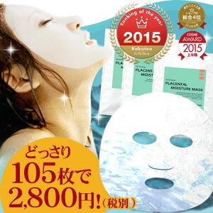 どっさり105枚!安心の日本製プラセンタマスクシートパック♪送料無料!潤い力&肌触りがスゴイ...