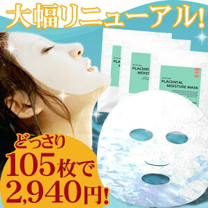 どっさり105枚で2940円!プラセンタ白金マスクが今なら70%OFF!【プリュ プラセンタ モイスチ...
