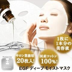 毎日1本分の美容液がお肌を潤い尽くす…一晩で実感するプレミアムマスク![送料無料!]【プリュ...