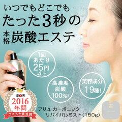 炭酸100%ミスト【プリュ カーボニック リバイバル ミスト(150g)】[TM]炭酸ミスト …