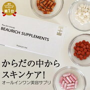 ビューリッチ サプリメント プラセンタ ビオチン コラーゲン ヒアルロン アスタキサンチン ビタミン