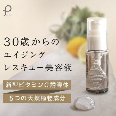 【プリュAPPSアドバンスエッセンス(30ml)】