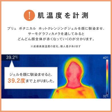 【プリュボタニカルホットクレンジングジェル(150g)】[通]