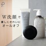 【送料無料】石鹸は固形orチューブから選べます♪【プリュ クレンジング洗顔セット[クレンジングジェル(300g)+ブラックソープ]】[通]