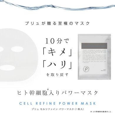 【プリュセルリファインパワーマスク(1枚入)】