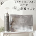 パック セット 化粧水【プリュ 炭酸EGFマスクセット[カー