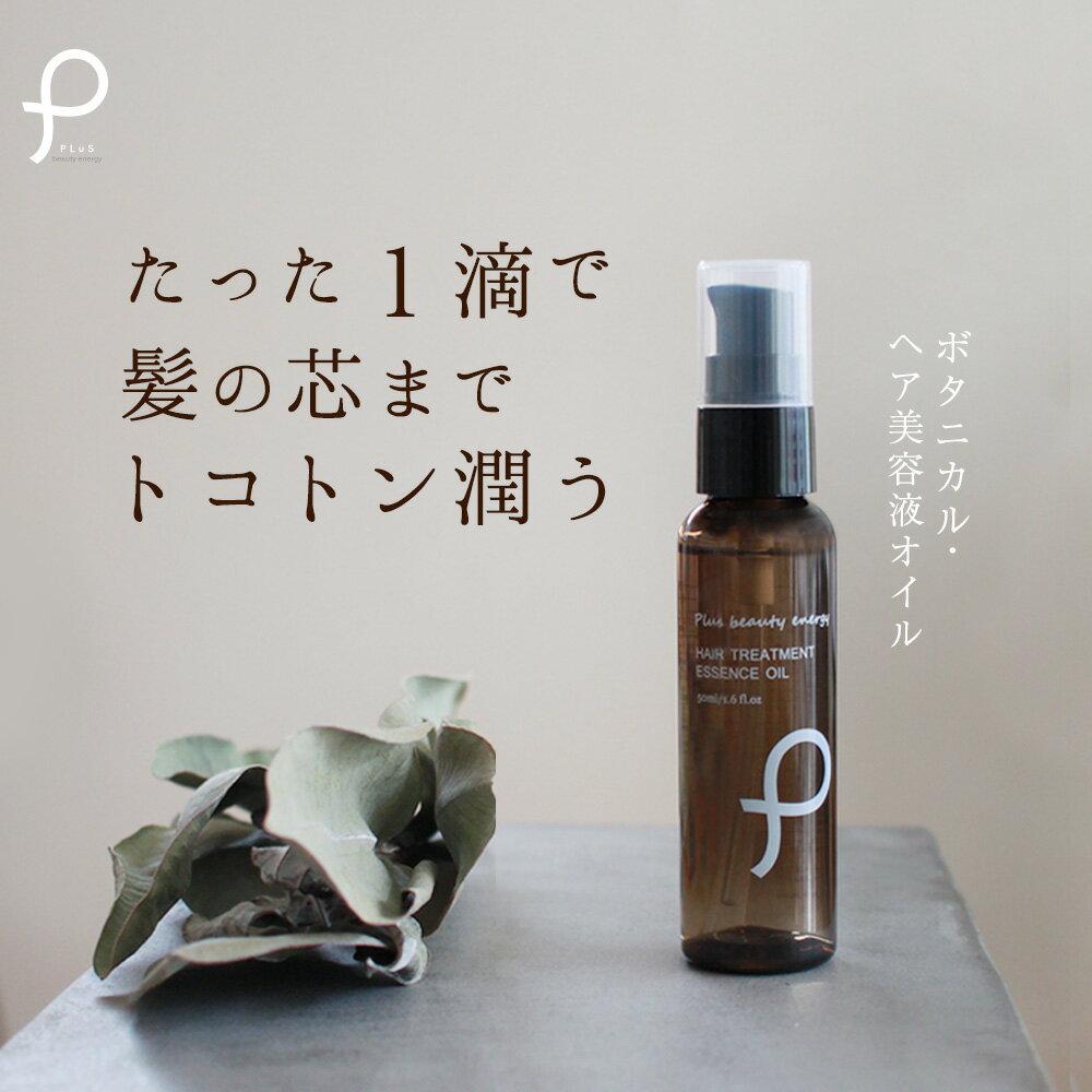 ヘアトリートメント エッセンスオイル / 50ml / グリーンシトラスの香り
