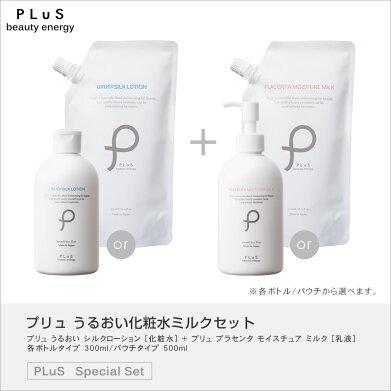 【プリュうるおい化粧水ミルクセット[シルクローション+プラセンタミルク]】プラセンタミルク]保湿セラミドプラセンタ日本製※セット販売ではございません[TM][通]【コンビニ受取可能】